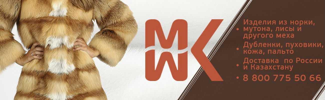 Московская меховая компания (ММК)